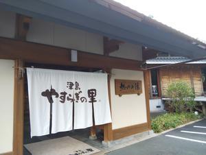 道の駅 津島やすらぎの里 熱田の湯 写真