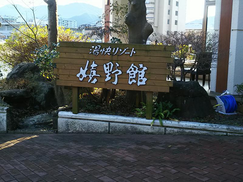 湯快リゾート 嬉野温泉 嬉野館 写真ギャラリー1