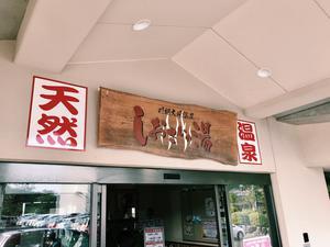 川棚大崎温泉しおさいの湯 写真
