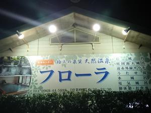 平山温泉 日帰りスパ フローラ 写真