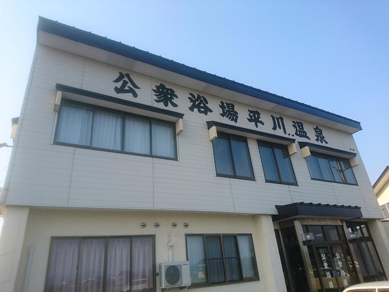 平川温泉 写真