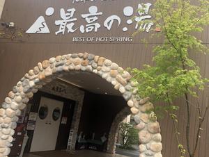 大牟田天然温泉 最高の湯 写真