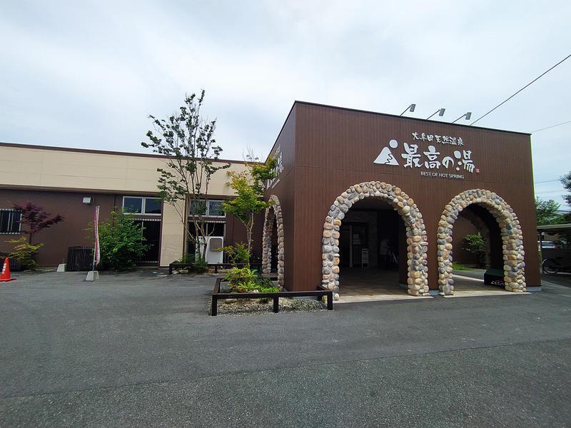 大牟田天然温泉 最高の湯 写真ギャラリー2