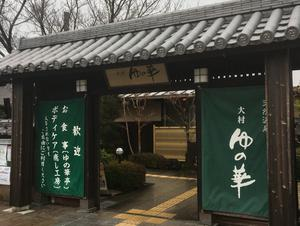 天然温泉 ゆの華 サンスパおおむら店 写真
