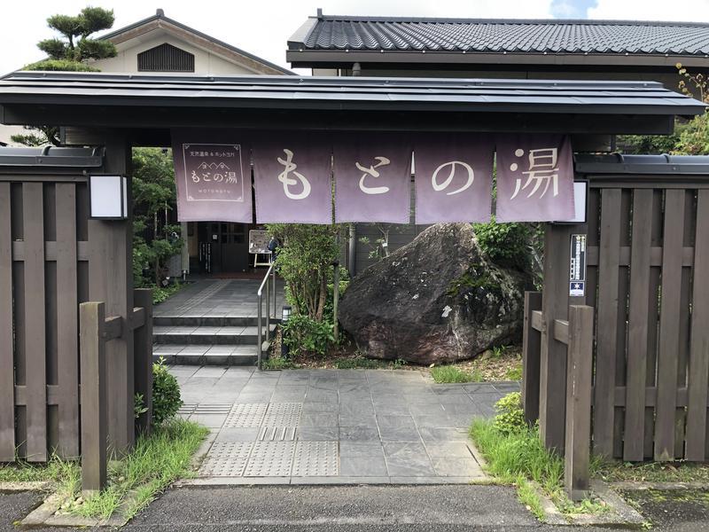 宮川三郎太さんの天然温泉&ホットヨガ 諫早 もとの湯(旧 和SPA)のサ活写真