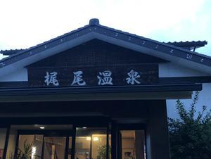 梶尾温泉 写真