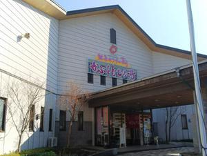 かぶとむしの湯 鉱泉センター直川 写真
