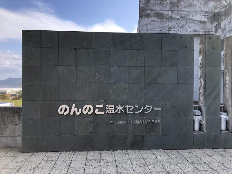 のんのこ温水センター県央県南広域環境組合余熱利用施設 写真