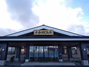十和田温泉 写真