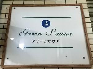 諫早グリーンホテル グリーンサウナ 写真