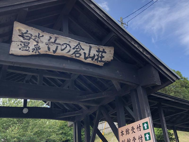 竹の倉山荘 写真