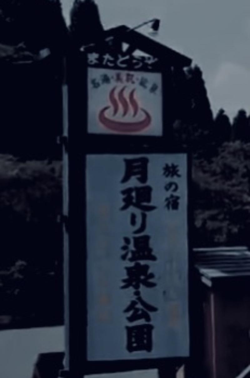 ガ⃝ガ⃝サ⃝ワ⃝さんの月廻り温泉館のサ活写真