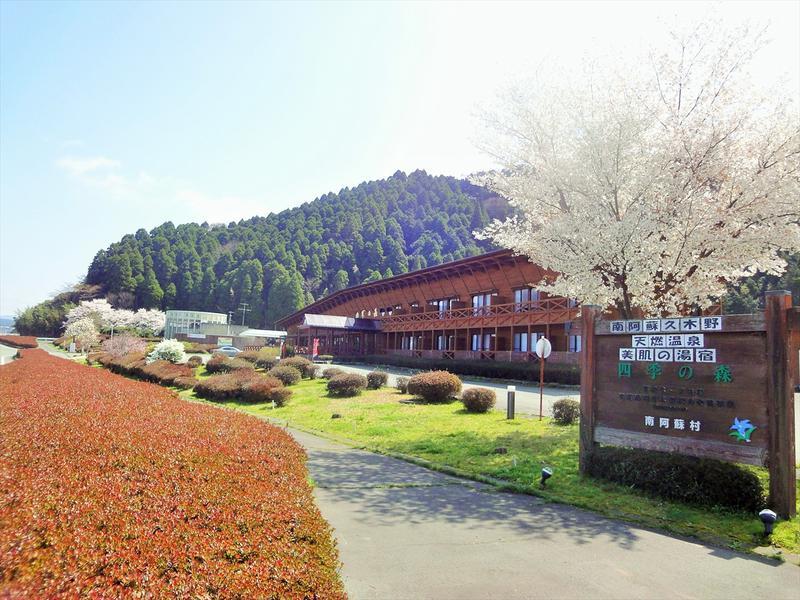 南阿蘇 久木野温泉 四季の森 写真
