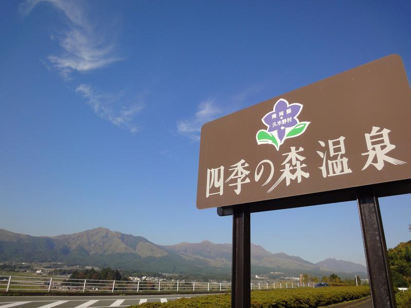 南阿蘇 久木野温泉 四季の森 写真ギャラリー1