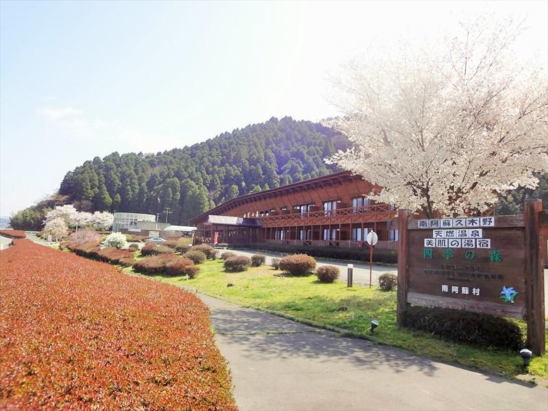南阿蘇 久木野温泉 四季の森 写真ギャラリー6