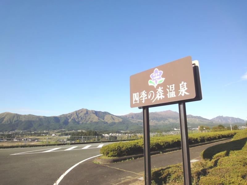 南阿蘇 久木野温泉 四季の森 写真ギャラリー10
