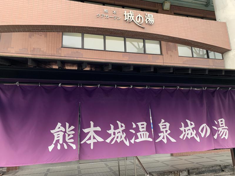 熊本城温泉 城の湯 写真ギャラリー3