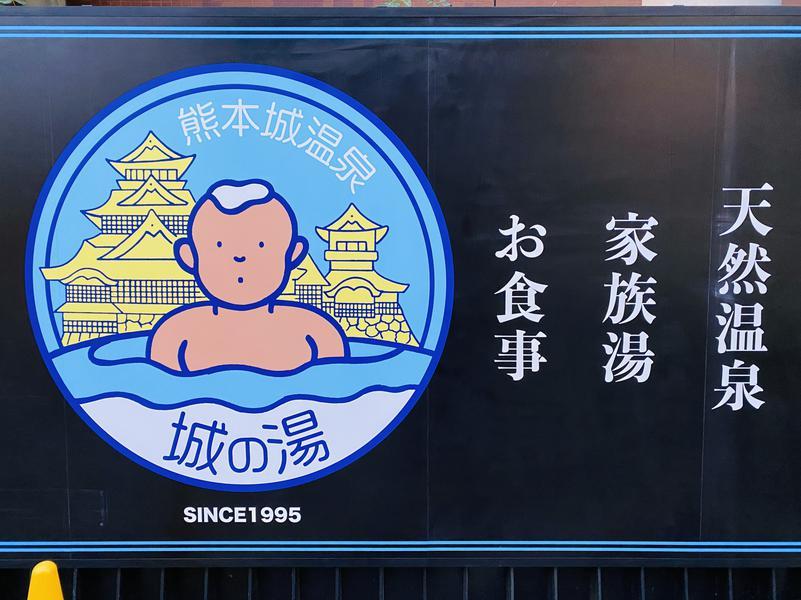 熊本城温泉 城の湯 写真ギャラリー4
