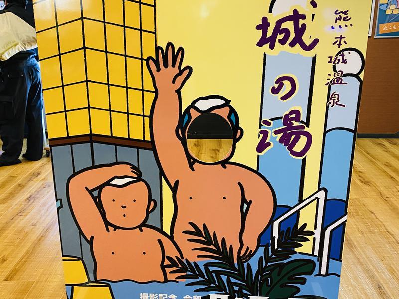 熊本城温泉 城の湯 写真ギャラリー5
