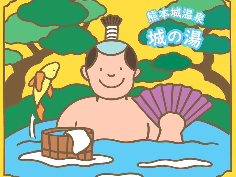 熊本城温泉 城の湯 写真ギャラリー6