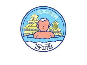 熊本城温泉 城の湯 写真