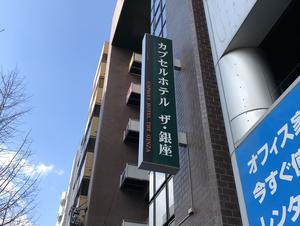 ホテル カーナA(旧カプセルホテル ザ・銀座) 写真