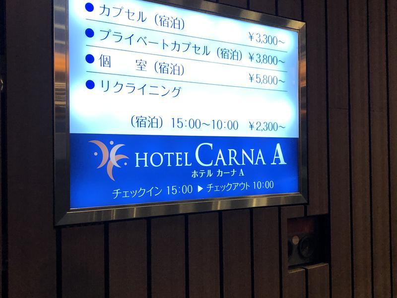 ホテル カーナA 写真ギャラリー1