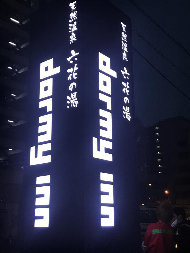 サウな〜んさんの六花の湯 ドーミーイン熊本のサ活写真