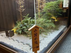 六花の湯 ドーミーイン熊本 写真