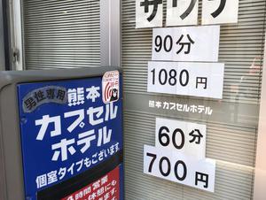 熊本カプセルホテル 写真