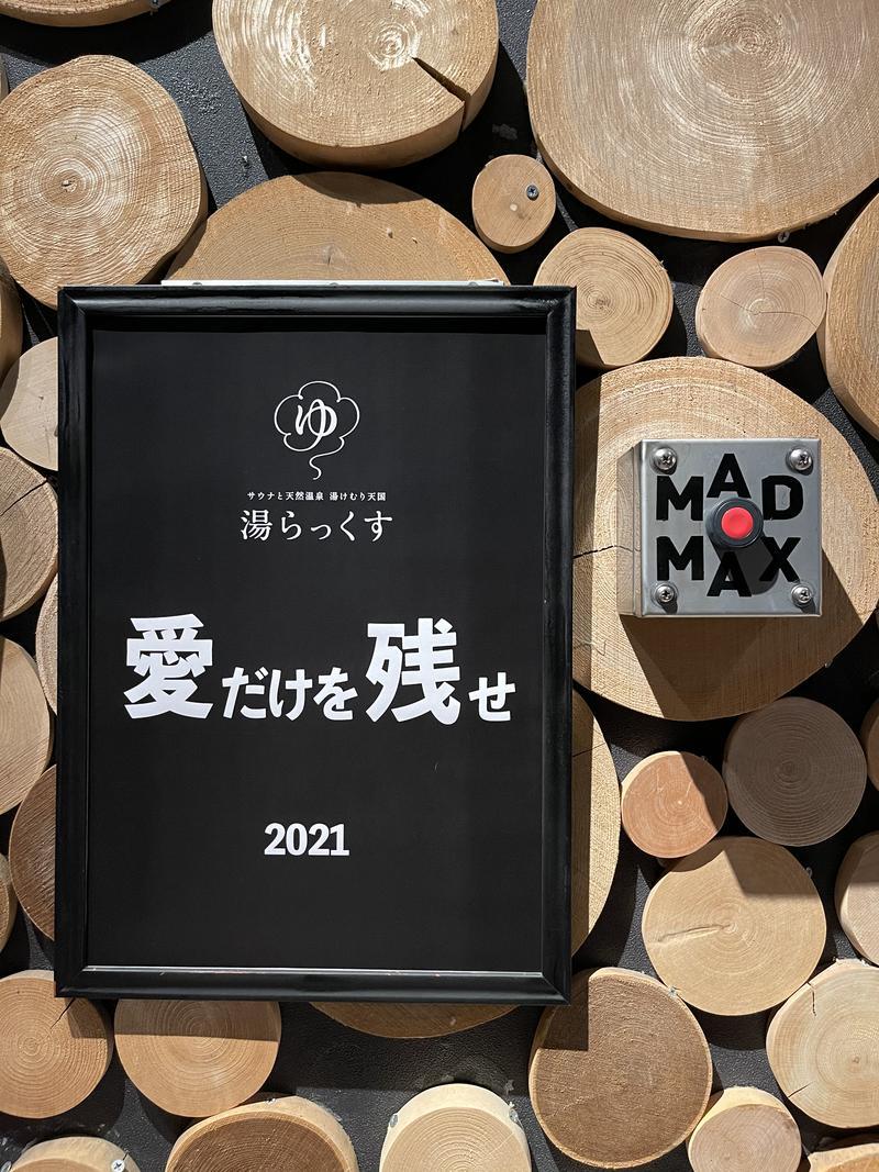 渋谷のあっくん★祭男★さんのサウナと天然温泉 湯らっくすのサ活写真