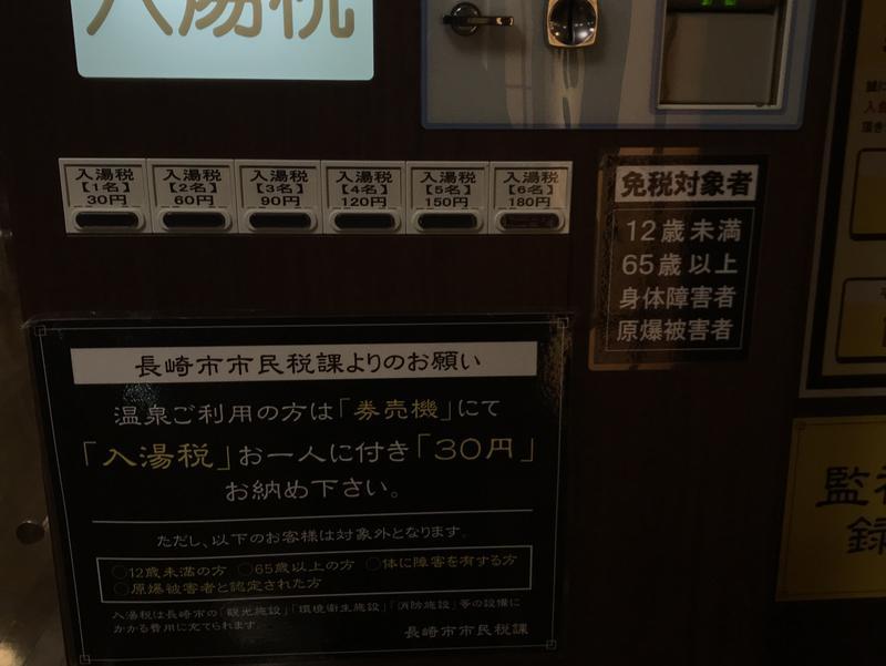 稲佐山温泉ふくの湯 写真ギャラリー1