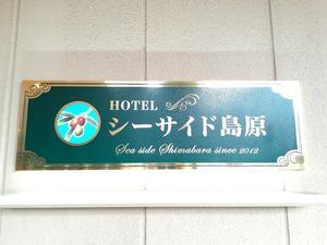 HOTEL シーサイド島原(本館)(新館) 写真