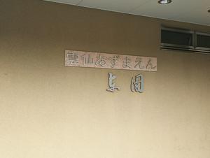 雲仙温泉 東園 写真