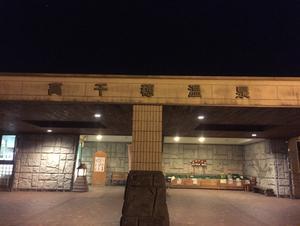 高千穂温泉 写真