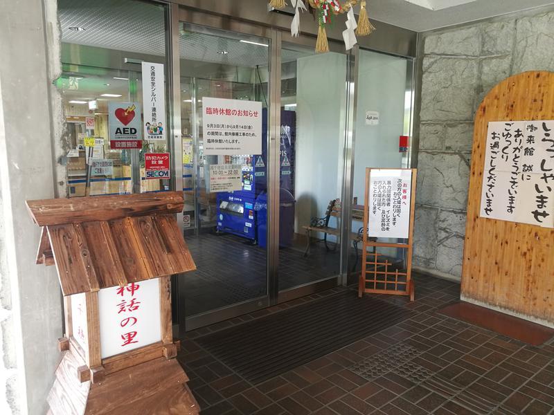 高千穂の湯 写真ギャラリー1