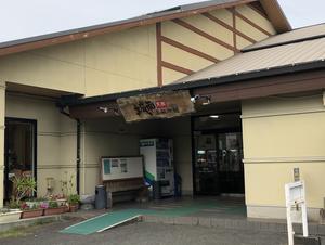 城南天然温泉旅館 写真