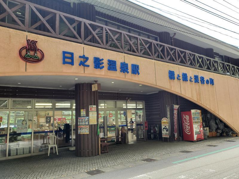 サウナー二郎さんの日之影温泉駅のサ活写真