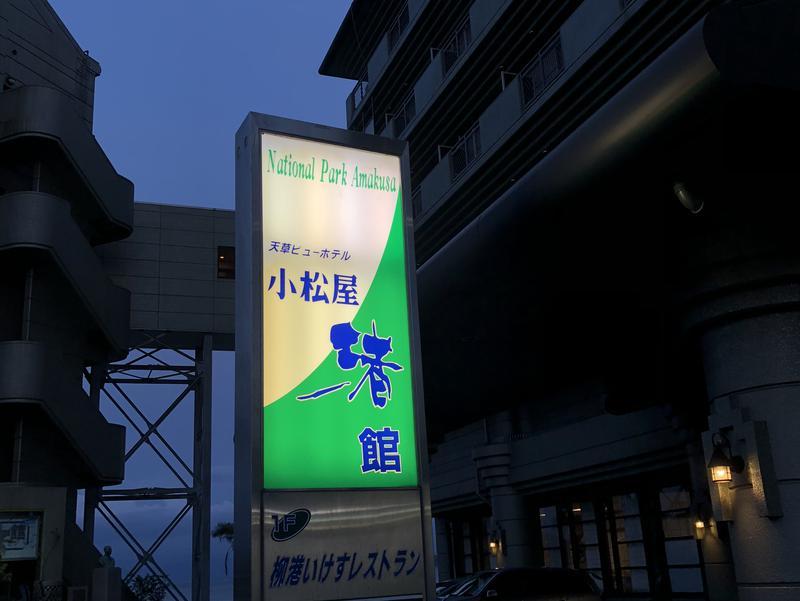 小松屋渚館 写真