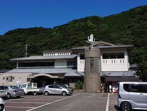 下田温泉センター 白鷺館 写真