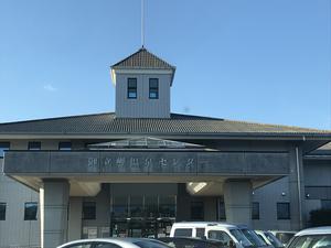 御立岬温泉センター 写真