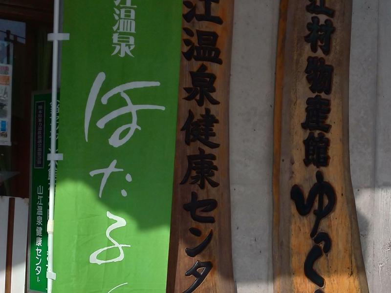 山江温泉ほたる 写真