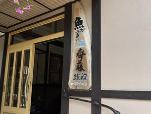 魚がうまい宿 齋藤旅館 写真