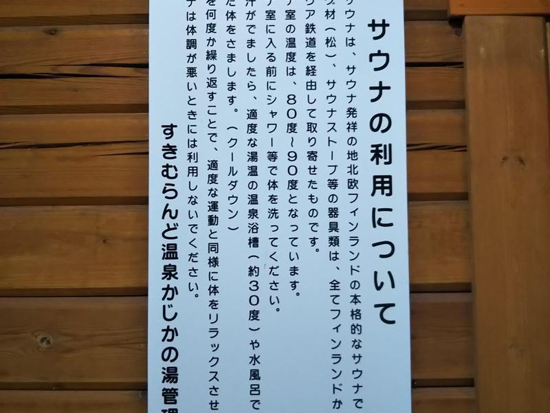 すきむらんど温泉かじかの湯 写真ギャラリー3