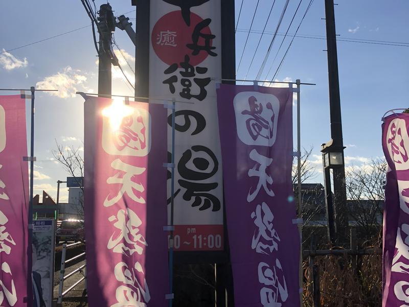 十兵衛うどん えびの京町本店 写真