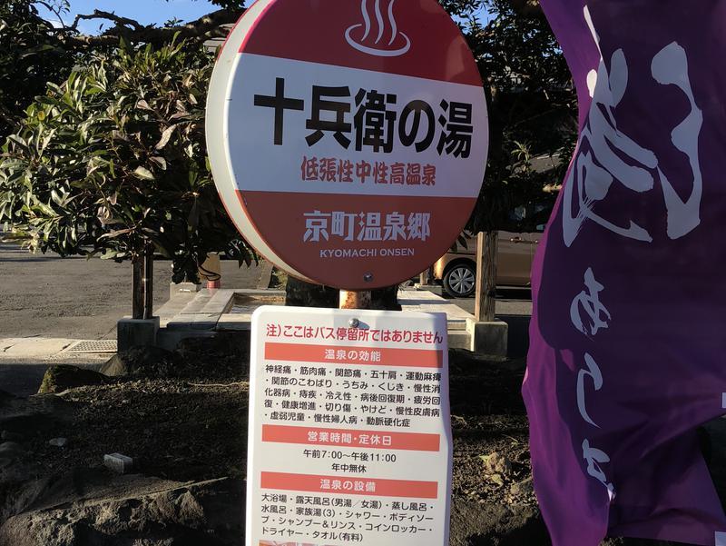 十兵衛うどん えびの京町本店 写真ギャラリー2