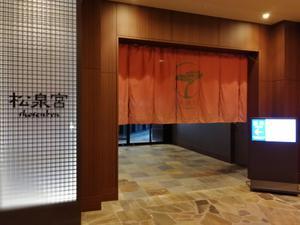 松泉宮 (シェラトン・グランデ・オーシャンリゾート) 写真