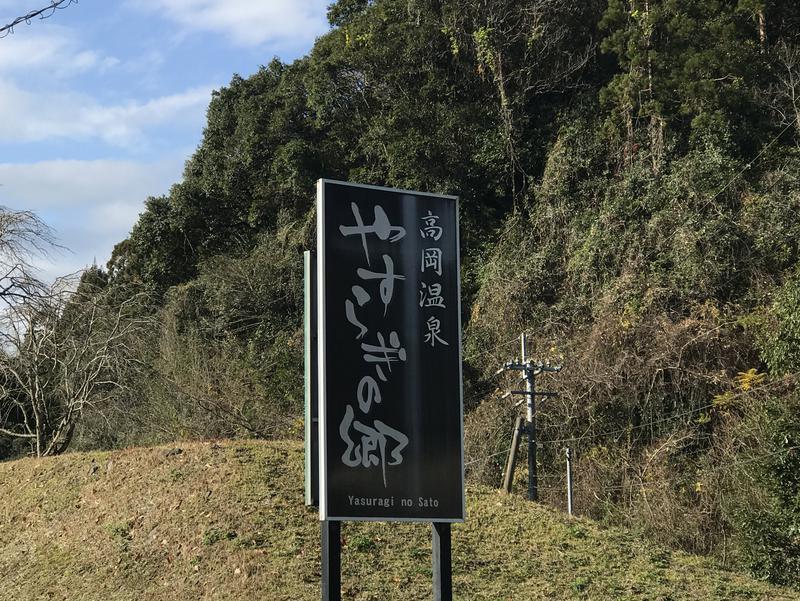 高岡温泉やすらぎの郷 写真ギャラリー1