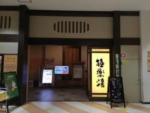 極楽湯 宮崎店 写真