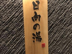 日向の湯 ドーミーイン宮崎 写真